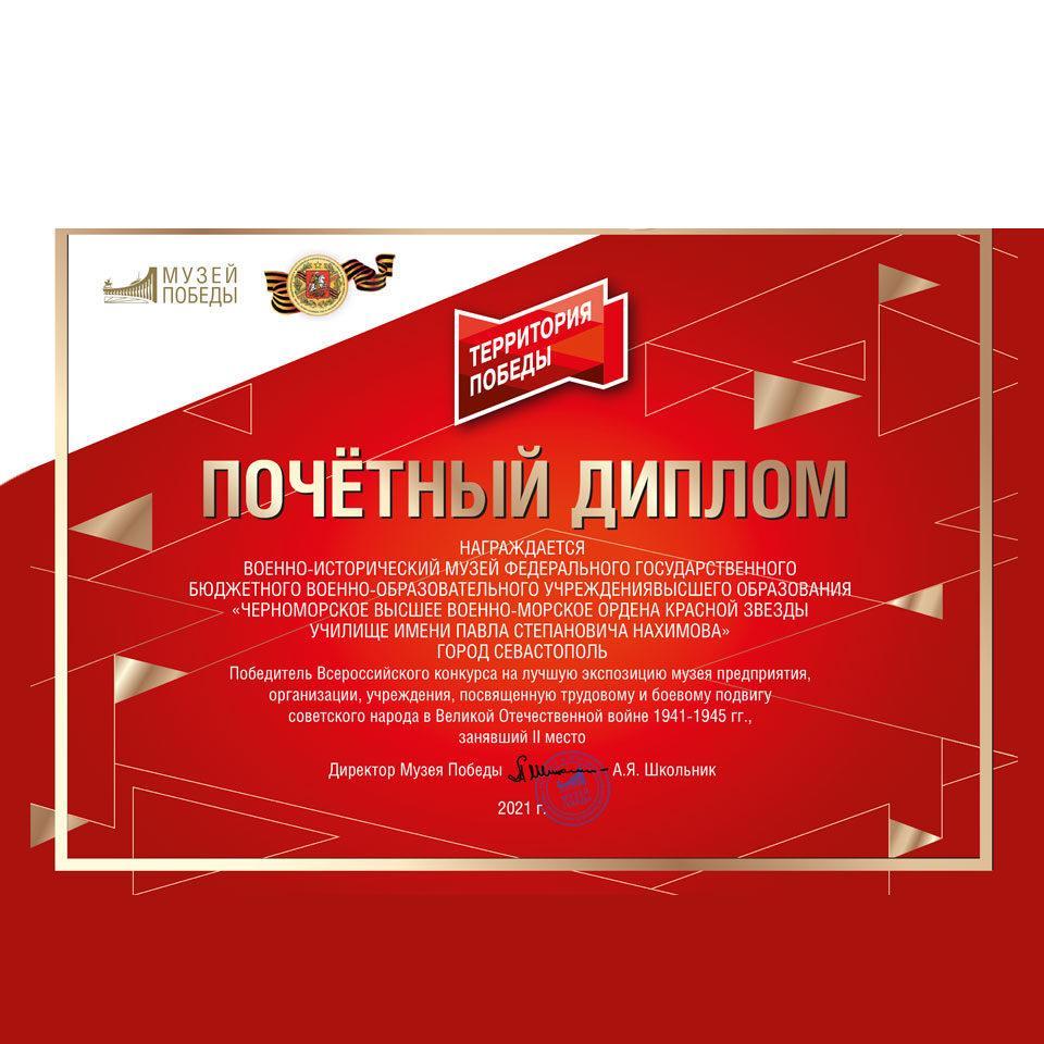 Поздравление музея ЧВВМУ им. П.С. Нахимова с победой во Всероссийском конкурсе.