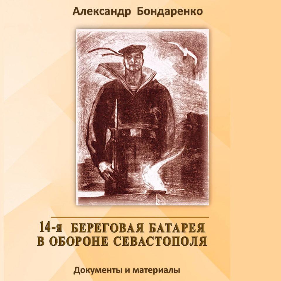 """Листая страницы книги: """"14-я береговая батарея в обороне Севастополя"""""""