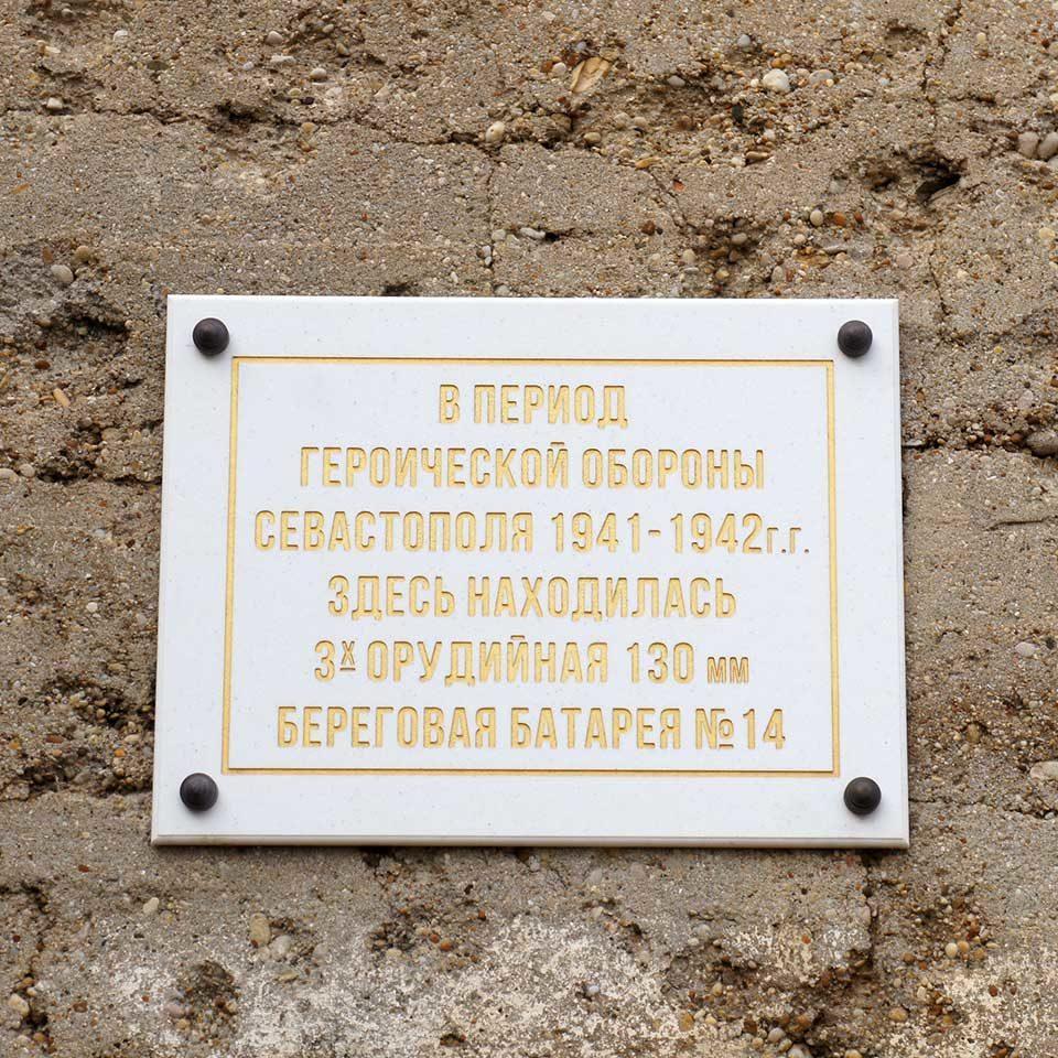 БЕРЕГОВАЯ БАТАРЕЯ № 14 В ОБОРОНЕ СЕВАСТОПОЛЯ В 1941 — 1942 гг.